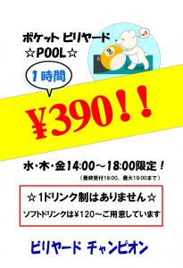 390円表示