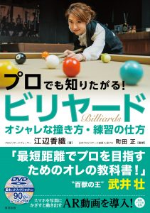 Billiards_cover_outline.eps