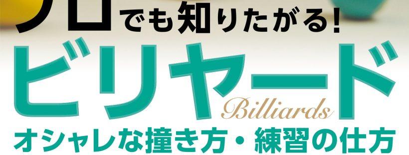 Billiards_cover_outline.eps
