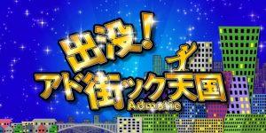 admachi_logo