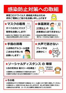 感染防止への取組 (2)